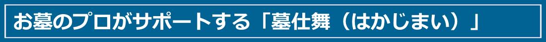 hakajimai_h3_1